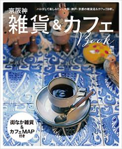 zakka_cafe