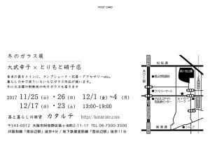 katarute_ura(アウトライン前)